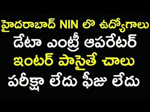 NIN recruitment notification for data entry operators in hyderabad | data entry jobs in hyderabad