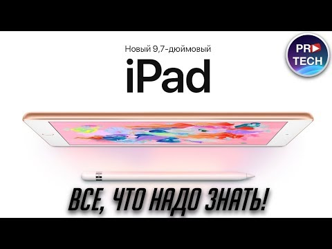 Обзор The New IPad 9.7 2018. Что нового? | ProTech