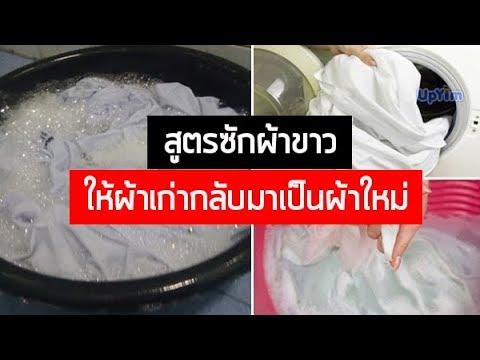 สูตรซักผ้าขาว ให้ผ้าเก่ากับมาเป็นผ้าใหม่