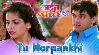 tu-morpankhi-sarva-line-vyasta-aahet-saurabh-g-sanskruti-b-swapnil-bandodkar-madhura-patkar