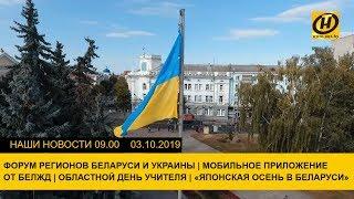 Наши новости ОНТ: Форум регионов Беларуси и Украины | Мобильное приложение от БелЖД | Японская осень