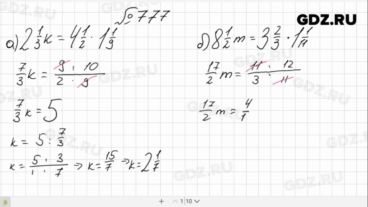 Решебник по математике за 6 класс виленкин номер 777