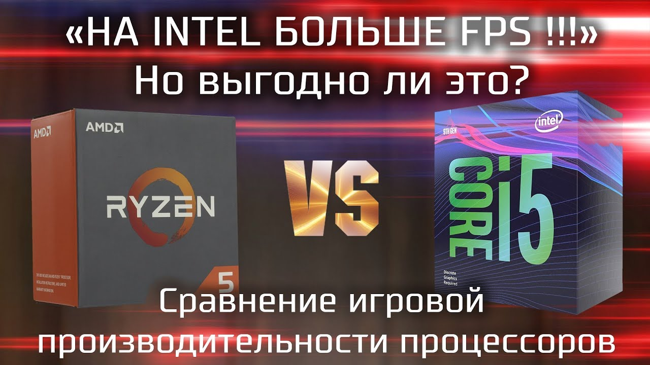AMD или Intel, что выгоднее? / Сравнение процессоров в стоке