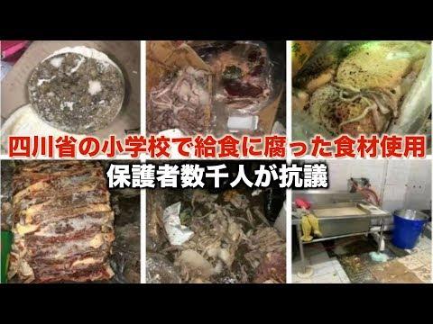 四川省の小学校で給食に腐った食材使用 保護者数千人が抗議【禁聞】|新唐人| ニュース| 中国情報|