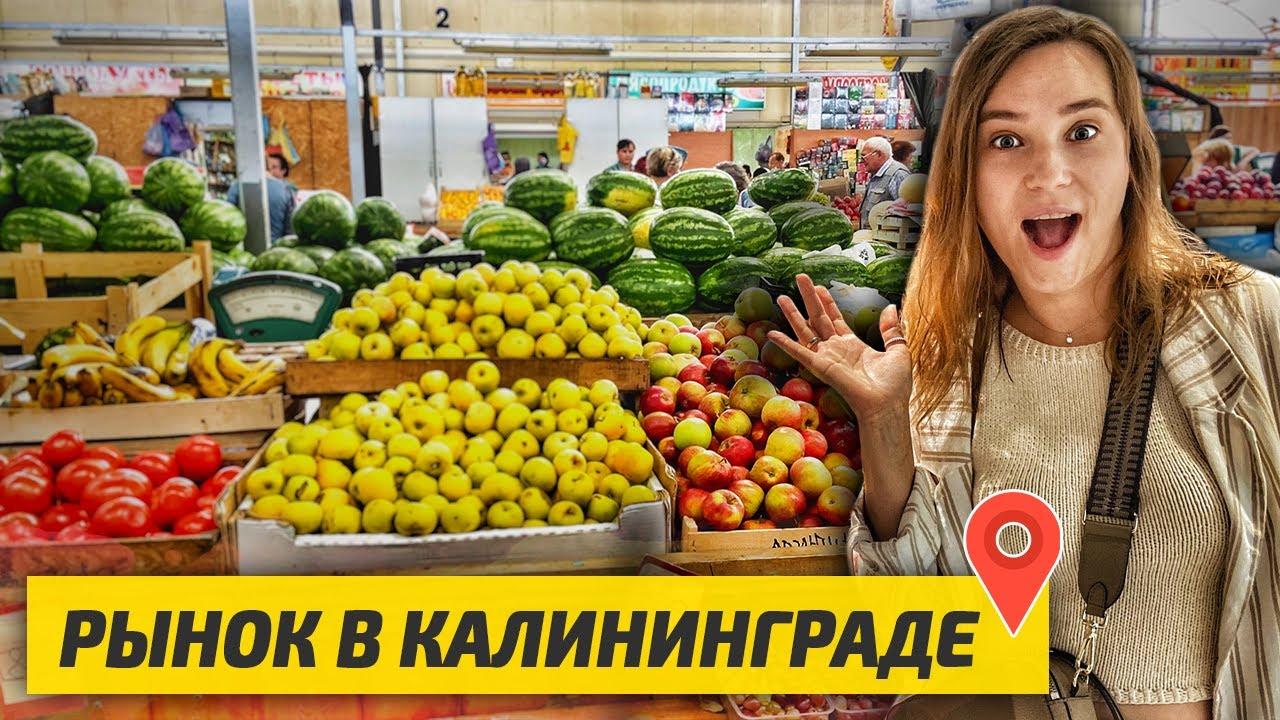 ЦЕНЫ в КАЛИНИНГРАДЕ на продукты. Центральный РЫНОК. Цены ЖЕСТЬ