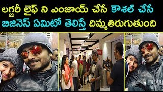 bigg boss 2 telugu kaushal manda business details |bigg boss 2 contestant kaushal  unseen photos
