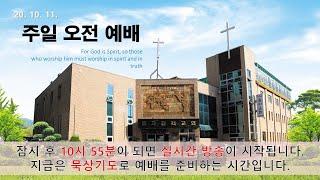 [춘천효자감리교회]  20.10.11 - 주일 11시 …