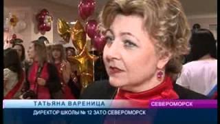 В Североморске прошел концерт, посвященный выпускникам