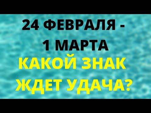 24 ФЕВРАЛЯ - 1 МАРТА КАКОЙ ЗНАК ЖДЕТ УДАЧА? ТАРО ГОРОСКОП НА НЕДЕЛЮ на все знаки от Alfard Swords