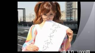 藤田恵名のちゃんとしたCD第2弾。 「おすそ分け」は2012年7月7日発売で...