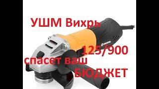 ОБЗОР УШМ (БОЛГАРКА) Вихрь 125/900 /бюджетный вариант который можно взять