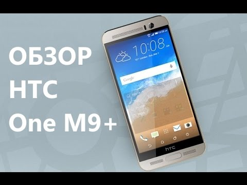 Htc one e9+ android smartphone. Announced mar 2015. Features 5. 5″ display, mt6795m helio x10 chipset, 20 mp primary camera, 13 mp front camera, 2800 mah battery, 32 gb storage, 3 gb ram, corning gorilla glass 4.