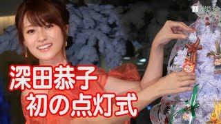 女優の深田恭子さんが22日、東京駅丸の内南口のKITTEで行われたクリス...