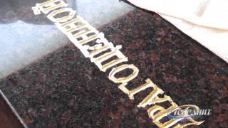 Сусальное золото на граните(Покрытие шрифтов сусальным золотом. Золочение букв на надгробных памятниках. Изготовление и продажа ритуа..., 2013-06-14T14:06:21.000Z)