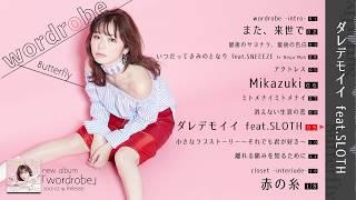 8utterfly(バタフライ) New album「wordrobe」- 全曲試聴