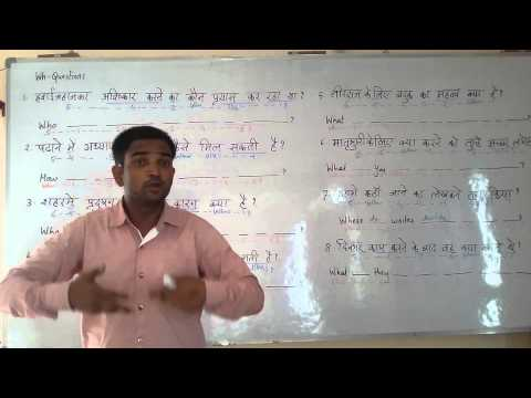 WH- Questions -1          part -  1  English (spoken ) Class through Hindi. Grammar . Course.