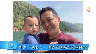 狮城有约 | 疫情专题:中国武汉解封不解防 留武汉新加坡人分享现况