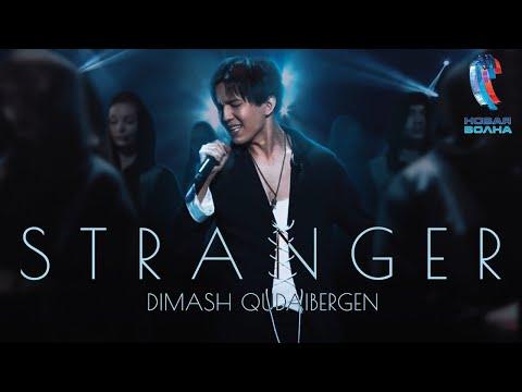 Димаш - Stranger