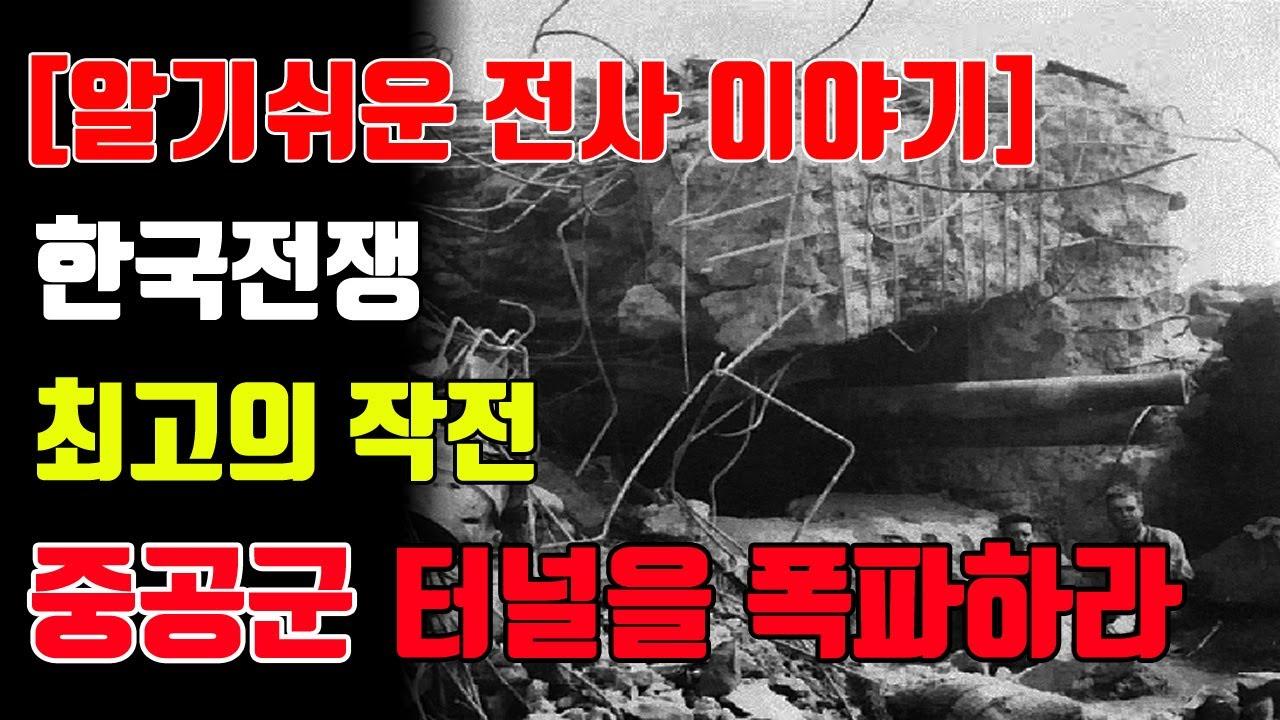 6.25전쟁 최고의 작전 중공군 터널을 파괴하라 [야생 염소 작전]