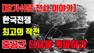 한국전쟁 최고의 작전 중공군 터널을 파괴하라 [야생 염…