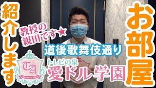 【アイドル募集】親田教授のアイドル学園紹介ムービー!【愛媛風俗店】