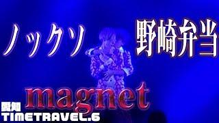 【野崎弁当&ノックソ - magnet】MeseMoa.全国ツアー2019「TIME TRAVEL.6」より thumbnail