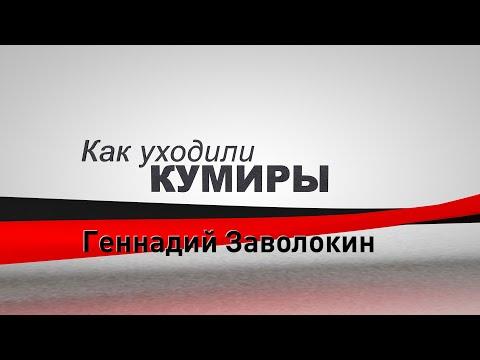 Как уходили кумиры - Геннадий Заволокин