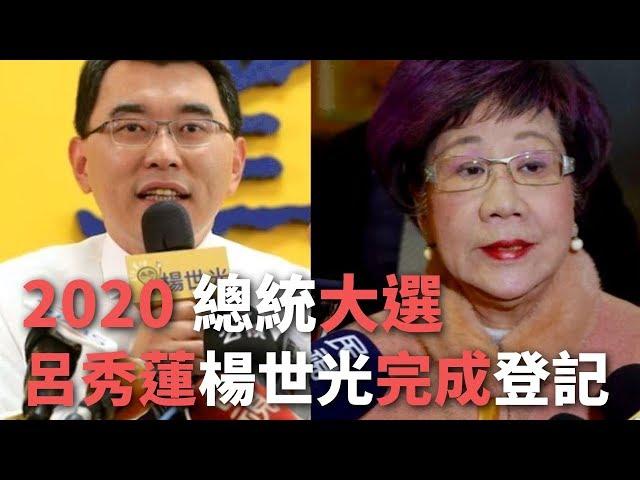 呂秀蓮獨立參選2020 新黨楊世光完成登記【央廣新聞】
