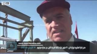مصر العربية | مدير إدارة المشروعا بوزارة الرى: 91 مليون جنيه تكلفة المرحلة الأولى من سحارة سرابيوم