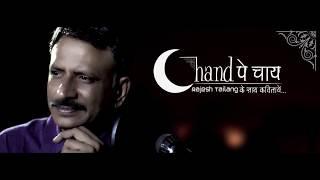 Chand Pe Chai Episode1-Rajesh Tailang