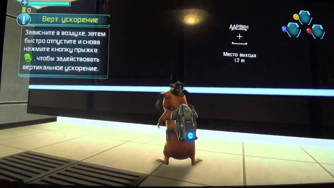 Миссия Дарвина xbox 360 freeboot фрибут
