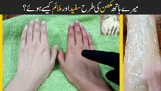 Permanent Hand Whitening Tips & Solution with Home Remedies Urdu Hindi