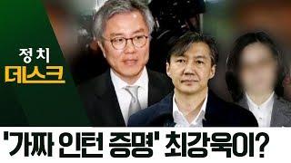 접수 마감 후 원서 수정?…'가짜 인턴 증명' 최강욱이? | 정치데스크