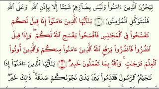 Сура 58 Аль-Муджа́дила (араб. المجادلة — препирающаяся) - урок, таджвид, правильное чтение