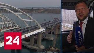Корреспондент 'Вестей' в прямом эфире проехал через весь Крымский мост - Россия 24
