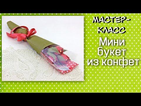 Мини букет из конфет ❤️ Мастер-класс. Небольшой букет из конфет своими руками.