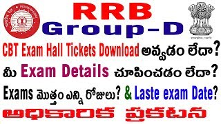 Railway RRB Group D Hall tickets Download Server error Exam Details date Changed 2018 in telugu