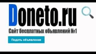 Подать бесплатное объявление barnaul.doneto.ru(, 2016-02-08T09:36:19.000Z)