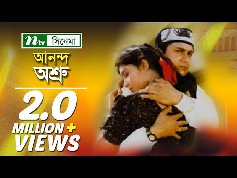 Bangla Movie: Anondo Osru   Salman Shah, Shabnur, Kanchi, Humayun Faridi   Directed By Shibli Sadiq