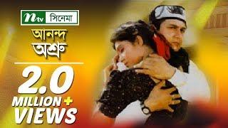 Bangla Movie: Anondo Osru | Salman Shah, Shabnur, Kanchi, Humayun Faridi | Directed By Shibli Sadiq