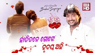 Chhati Tale Gote Hrudaya Achhi Odia Romantic Song | Babul Supriyo | ODIA HD