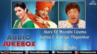 Stars Of Marathi Cinema - Sachin, Supriya Pilgaonkar & Dada Kondke || Hit Marathi Songs