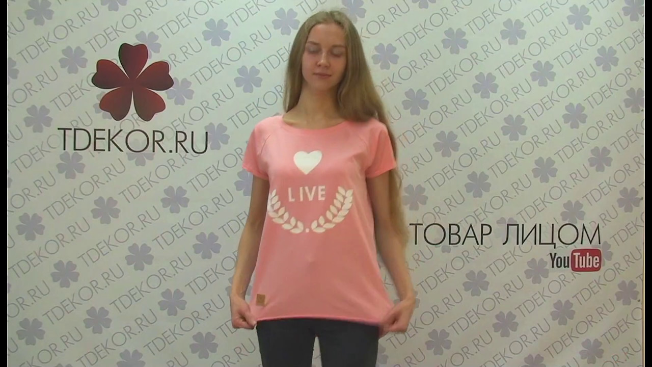 Футболка Стоп Кадр (розовая) - Одежда из Иваново - YouTube