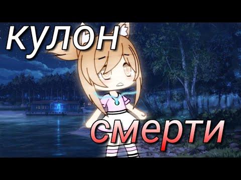 // Кулон смерти // мини фильм гача лайф