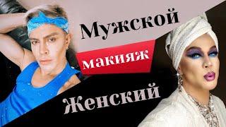 НаКарантине 1 мужской и женский макияж в прямом эфире Stella Diva Fox Blondie Bond