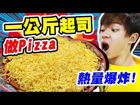 用一公斤起司做披薩!高熱量大胃王【黃氏兄弟】