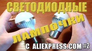 Распаковка и обзор СВЕТОДИОДНЫЕ ЛАМПОЧКИ с AliExpress.com#2(, 2015-10-17T13:36:56.000Z)