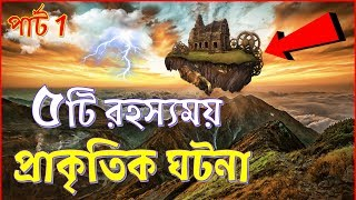 5 Mysterious Natural Events Around The World In Bangla   বিশ্বের ৫টি রহস্যময় প্রাকৃতিক ঘটনা #Part1