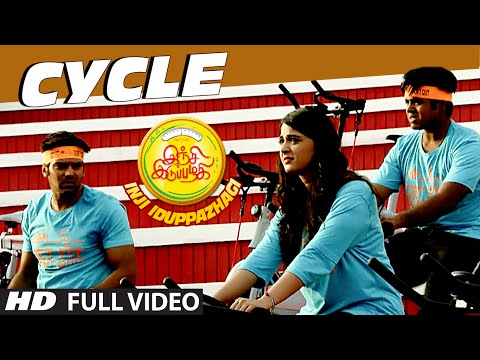 Cycle Full Video Song || Inji Iduppazhagi || Anushka Shetty, Arya, Sonal Chauhan