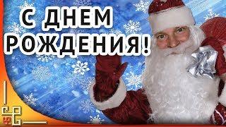 День рождения Деда Мороза ❄️ С днем рождения Деда Мороза друзья!